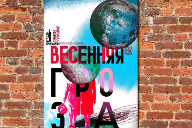 Как ведётся ребрендинг московских театров. Изображение № 23.