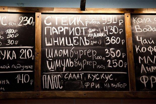 7 магазинов скошерными продуктами вМоскве. Изображение № 12.