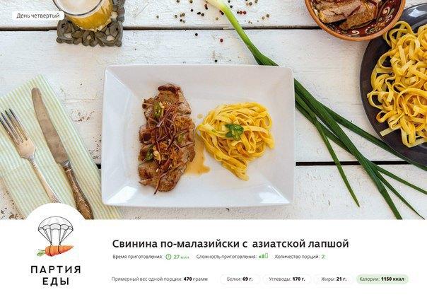 ВМоскве иПетербурге появился сервис доставки продуктов для ужинов . Изображение № 2.
