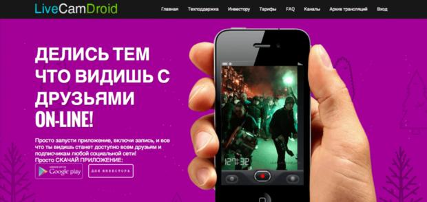 Мобильный сервис видеотрансляций получил 25 тысяч долларов от«ВКонтакте». Изображение № 1.