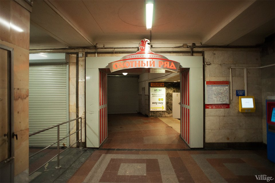 Торговые центры Москвы: «Охотный ряд». Изображение № 29.