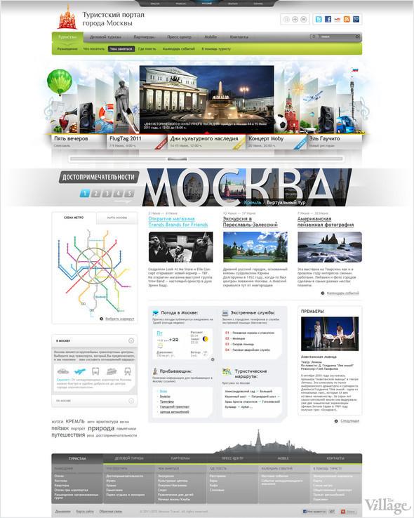 Московские власти представили три варианта сайта для туристов. Изображение № 1.