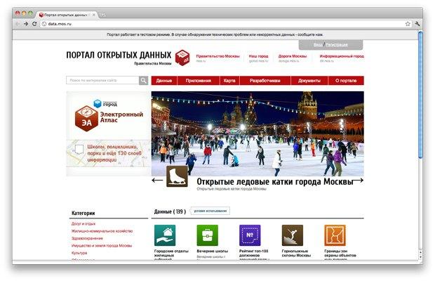 Заработал московский сайт «Открытые данные». Изображение № 1.