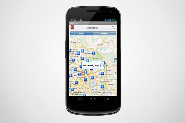 Мэрия выпустила приложение для поиска парковок. Изображение № 4.