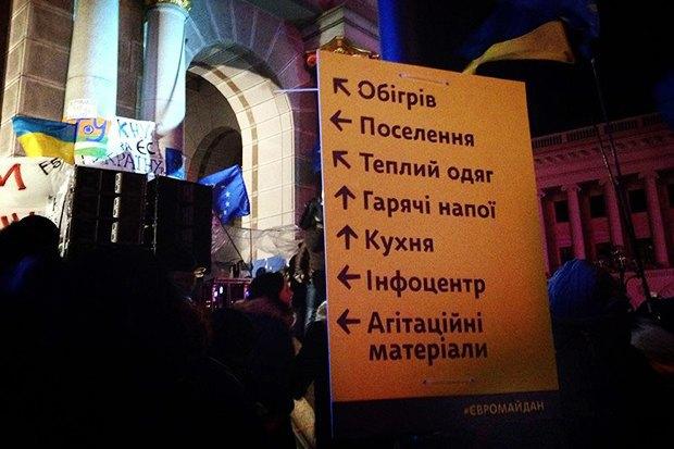 Курс — евро: Как уличные протесты изменили Киев. Изображение № 12.