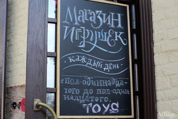 Новое место: Магазин игрушек «Понарошку». Изображение № 14.