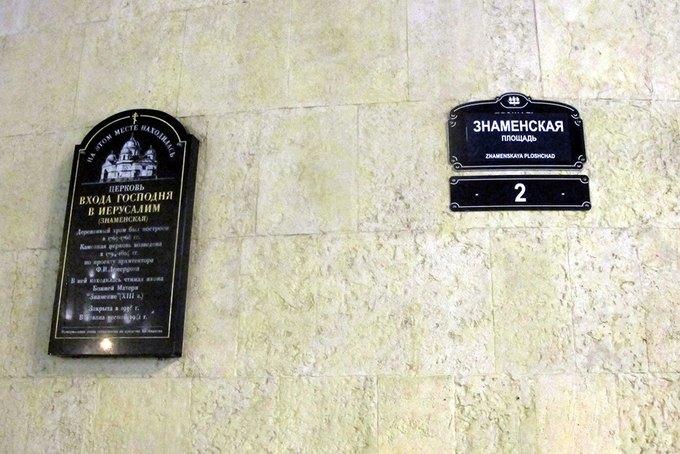 Художники вернули площади Восстания иСоциалистической улице исторические названия . Изображение № 3.