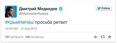 Хакеры заявили оботставке Медведева вего Twitter. Изображение № 4.
