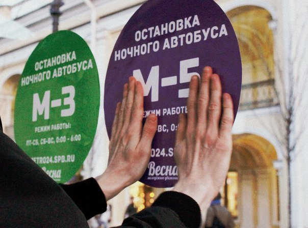 На остановках ночных автобусов снова появились партизанские указатели. Изображение № 1.