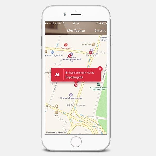 Карту «Тройка» теперь можно пополнять через мобильное приложение. Изображение № 3.