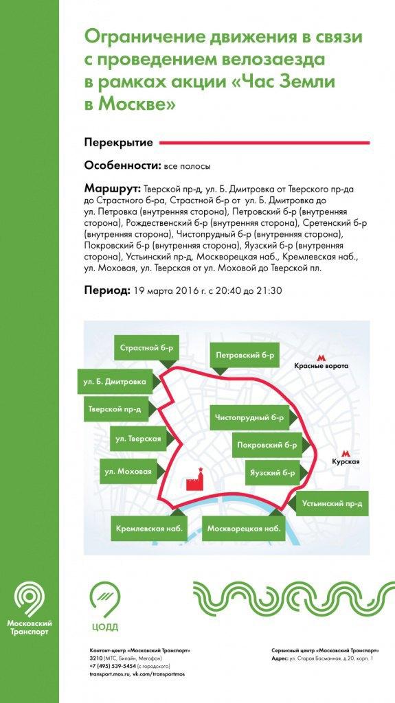 В центре Москвы на время «Часа Земли» ограничат движение. Изображение № 1.