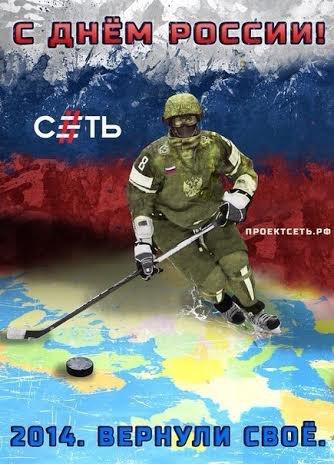 В Москве появятся новые патриотические граффити про Крым. Изображение № 1.
