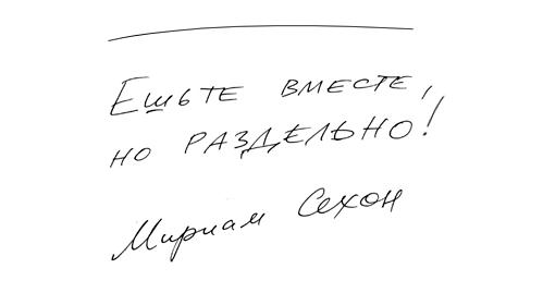 Шеф дома: Ростбиф-салат и тыквенная каша Мириам Сехон. Изображение № 94.