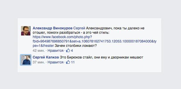 Сергей Капков оликвидации антипарковочных столбиков вМоскве. Изображение № 1.