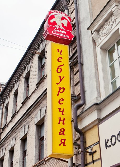 Эксперимент The Village: Чебуреки в Москве. Изображение № 25.