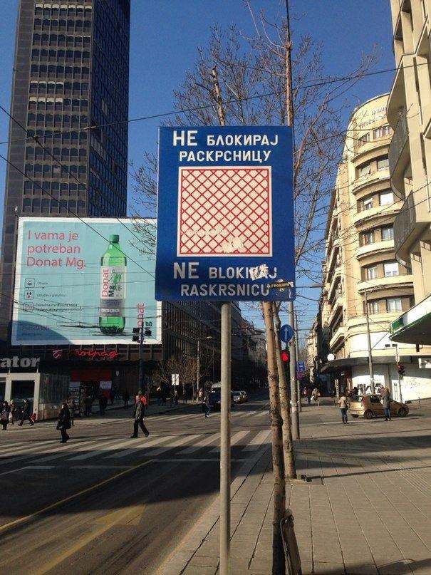 Белград, Сербия. Изображение № 4.