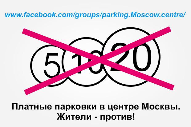 В центре Москвы заработала первая платная парковка. Изображение № 19.
