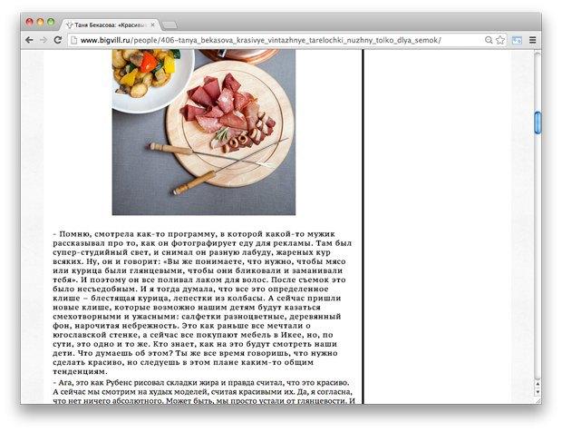Страна и мы: Городские интернет-газеты в России (Часть III). Изображение № 4.