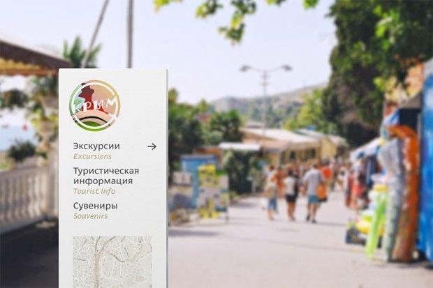 Логотип Крыма от Студии Лебедева. Изображение № 5.
