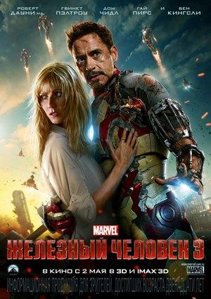 Фильмы недели: «Железный человек 3», «Америка», «Сокровища О.К.». Изображение № 1.