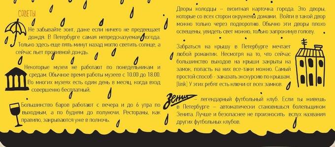 ВПетербурге издали бесплатный путеводитель ссоветами местных жителей. Изображение № 4.