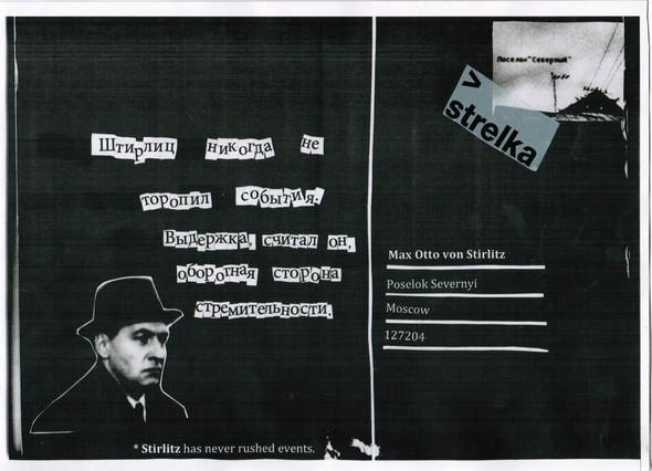Ручная работа: Открытки микрорайонов Москвы. Изображение № 35.