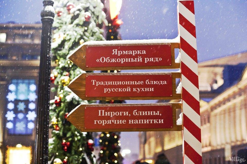 Фоторепортаж: Новогодние ярмарки в центре Москвы. Изображение № 22.