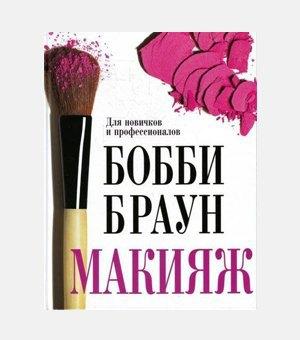 Как и где научиться делать макияж. Изображение № 4.