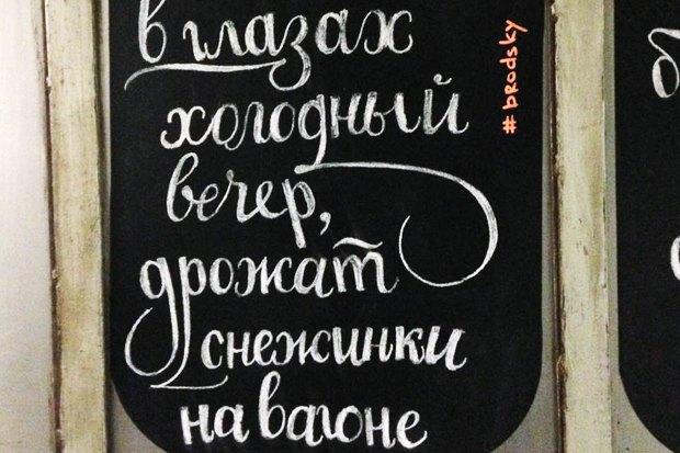 В переходе на «Октябрьской» появились стихи Бродского. Изображение № 2.