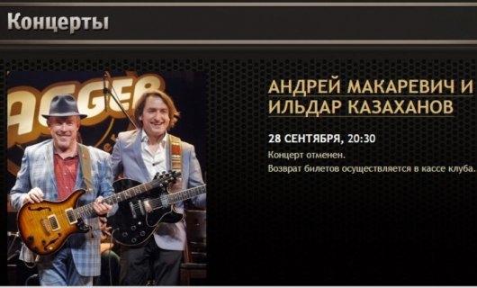 Концерт Андрея Макаревича вПетербурге отменили. Изображение № 1.