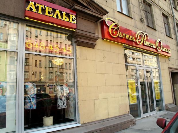 Гид по ателье: Где в Москве пошить новую или переделать старую одежду. Изображение № 51.