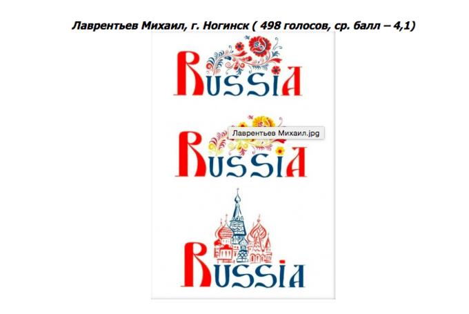 Финалисты конкурса «Туристический бренд России». Изображение № 8.