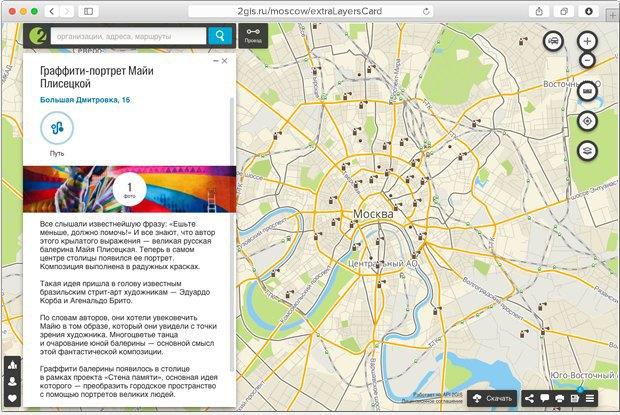 Появилась карта стрит-арта Москвы. Изображение № 2.