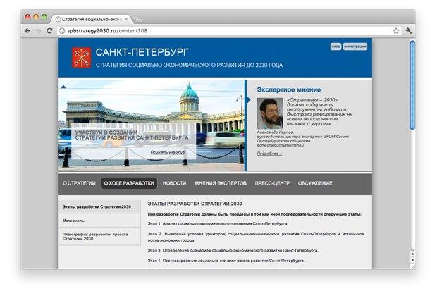 Смольный запустил сайт для обсуждения «Стратегии-2030». Изображение № 2.