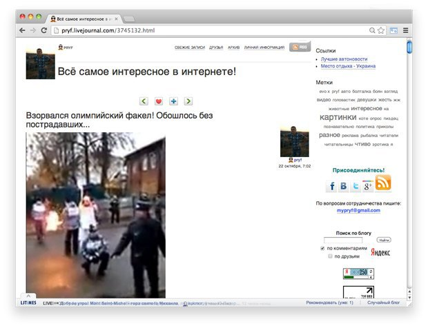 Ссылки дня: Взрыв олимпийского факела, Навальный против Прохорова и паспорт смертницы. Изображение № 3.