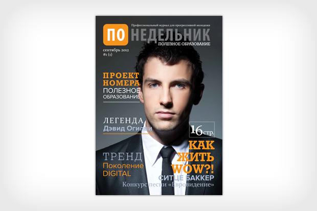 """Журнал """"ПОнедельник"""" в   PDF. Изображение № 1."""