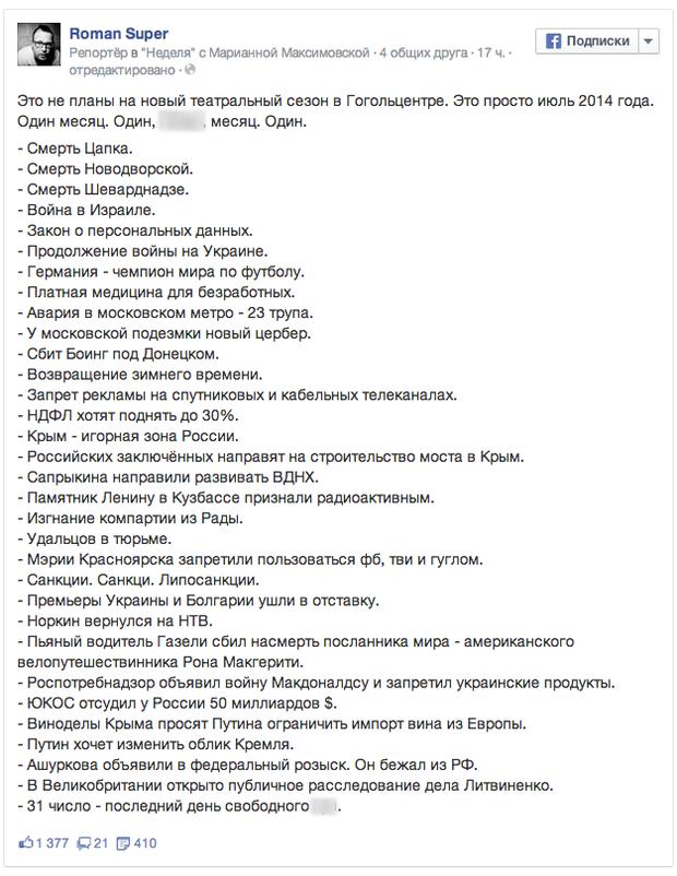 Роман Супер обитогах июля 2014-го. Изображение № 1.