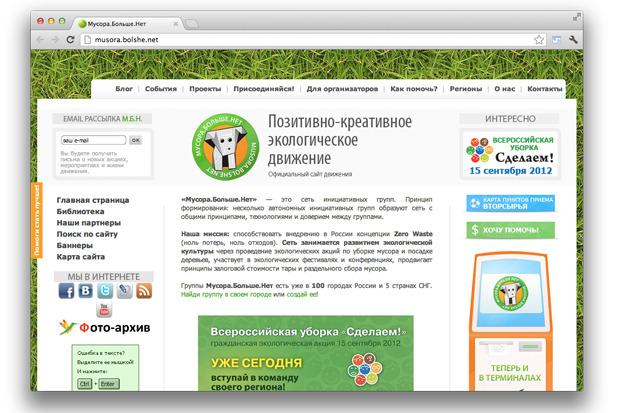 Улучшайзинг: Как гражданские активисты благоустраивают Москву. Изображение № 22.