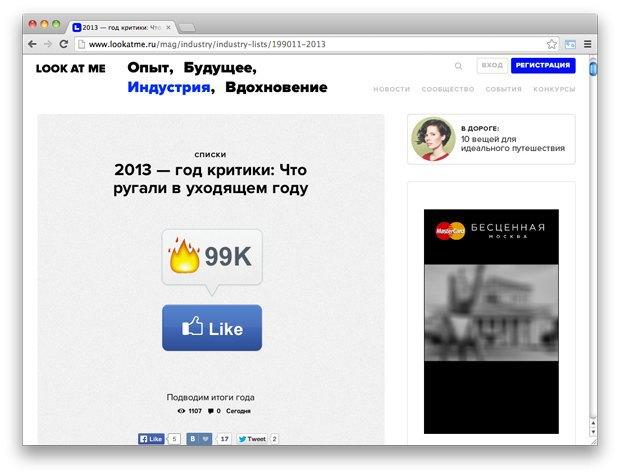 Ссылки дня: Короткометражка Ренаты Литвиновой, итоги года в Instagram и Путин в пуховике. Изображение № 1.