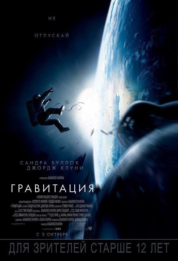 Фильмы недели: «Гравитация», «Вечное возвращение», «Астрал 2». Изображение № 1.