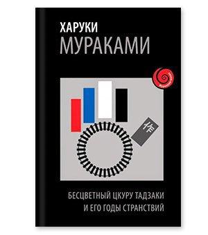 10 книг на весну. Изображение № 10.