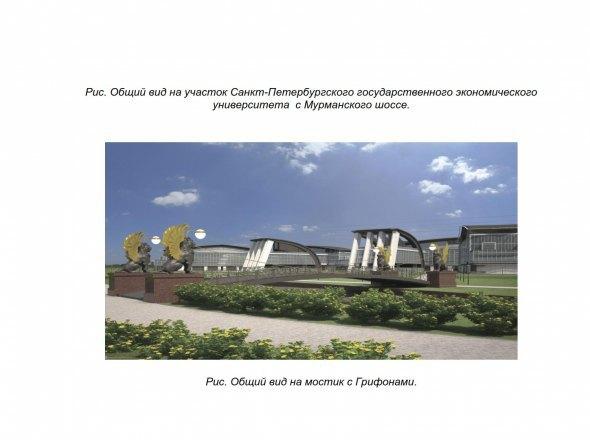 В районе Кудрово построят университетский городок. Изображение № 3.