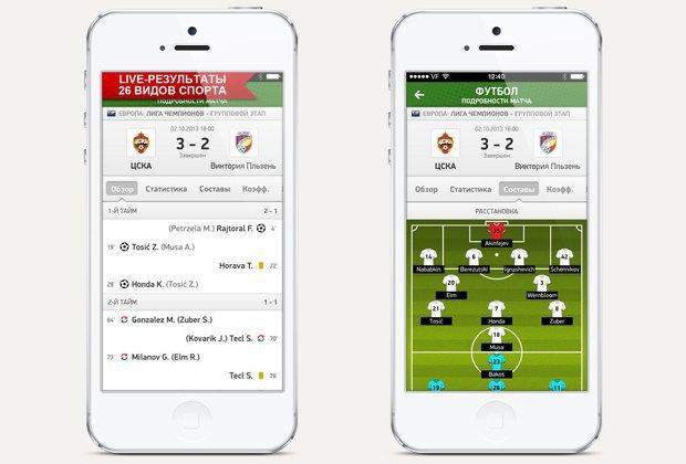 Приложения для реальных ипотенциальных фанатов футбола . Изображение № 2.