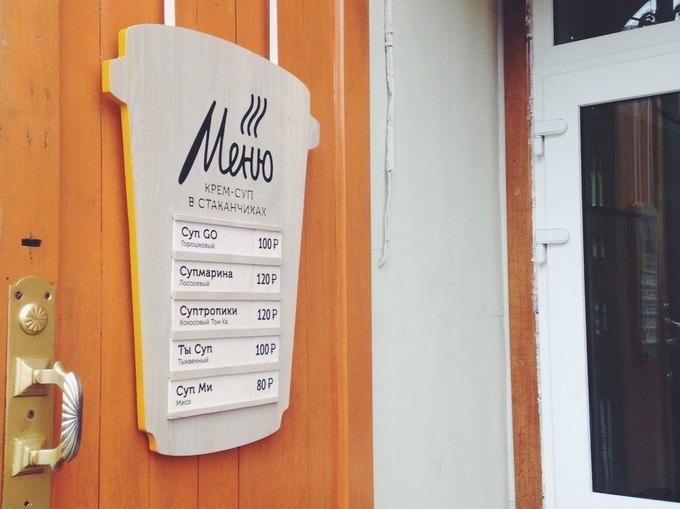 На набережной канала Грибоедова открылось кафе ссупами навынос «СупКультура» . Изображение № 2.