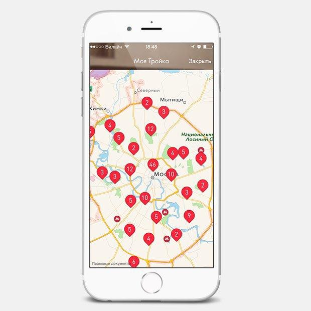 Карту «Тройка» теперь можно пополнять через мобильное приложение. Изображение № 2.