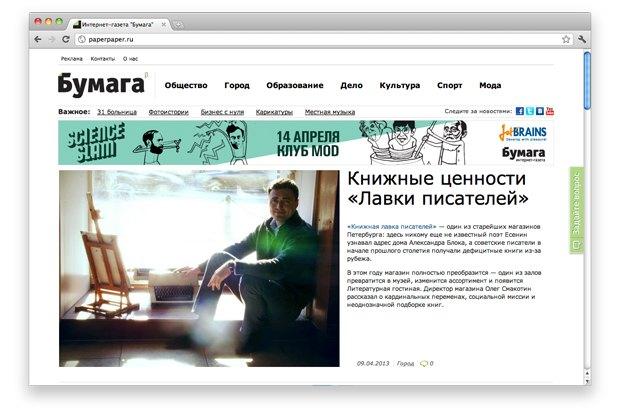 Страна и мы: Городские интернет-газеты в России (Часть I). Изображение № 23.