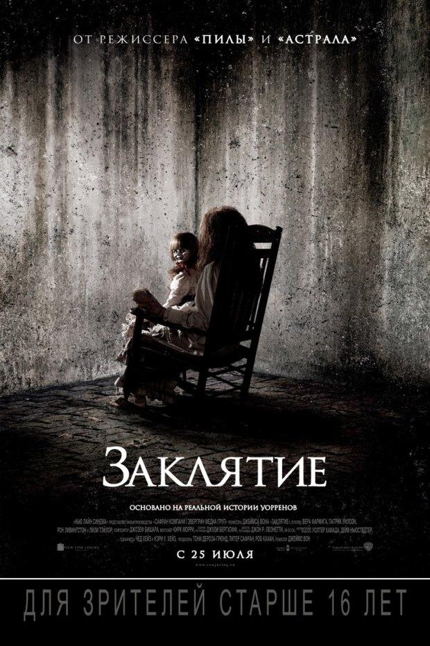 Фильмы недели: «Заклятие», «Росомаха: Бессмертный», «Мерзлая земля». Изображение № 2.