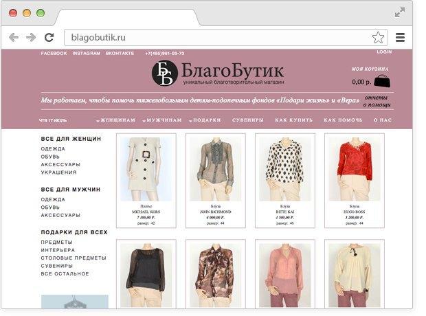 Фонды «Вера» и«Подари жизнь» запустили благотворительный онлайн-магазин . Изображение № 1.