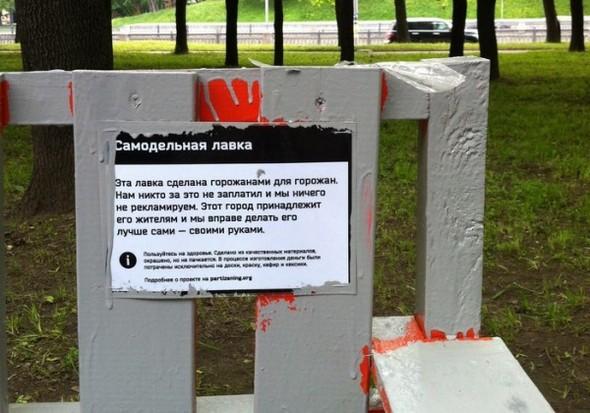 Городские партизаны продолжают обустраивать Москву. Изображение № 9.