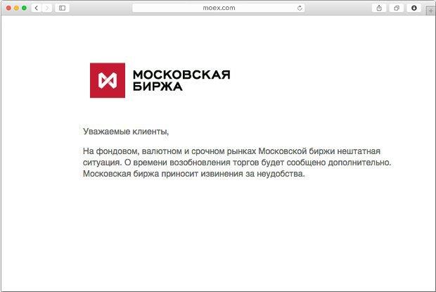 На Московской бирже остановили торги из-за внештатной ситуации (обновлено). Изображение № 1.